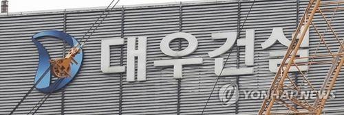 대우건설 신임 사장 공모 '후끈'…35명 내외 지원