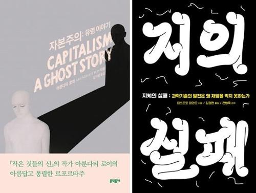 [신간] 자본주의: 유령 이야기·지(知)의 실패