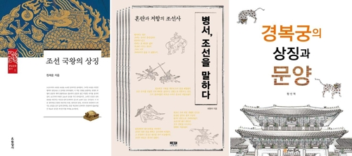 [신간] 조선 국왕의 상징·병서, 조선을 말하다