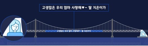 5월 가정의 달…부산 광안대교에서 러..