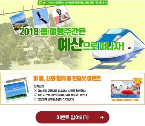 '봄 여행주간' 충남서 제철 수산물·..