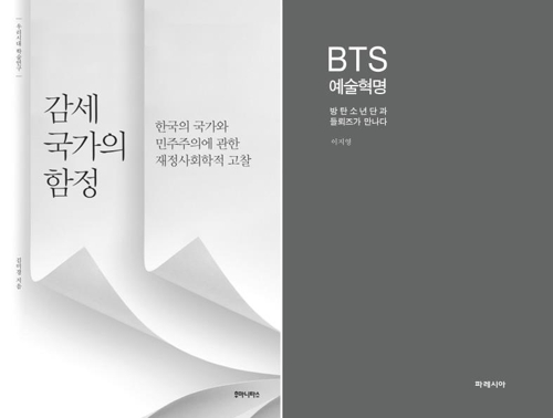 [신간] 감세국가의 함정·BTS 예술혁명