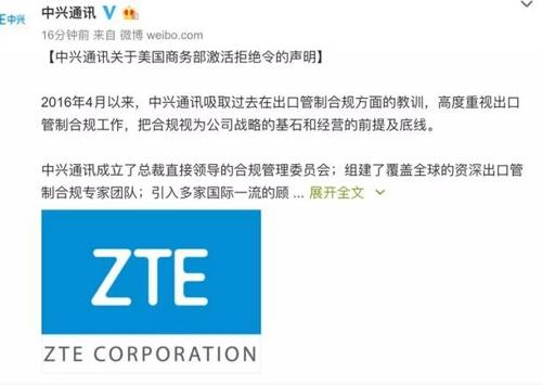 "ZTE ""美제재 불공평…모든 법적 허용 수단 동원할것"""