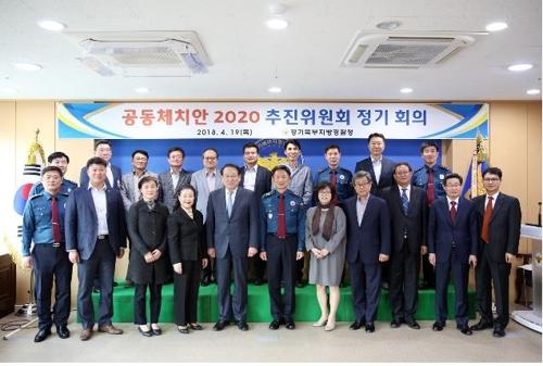중부대 홍승용 총장, 공동체치안 추진위 공동위원장