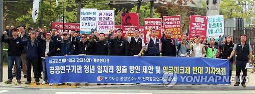 """공공연구노조 """"국가과학 기술 토대 바로 잡아야"""""""