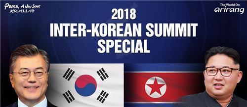 아리랑TV, 남북정상회담 맞아 문정인 특보 등 대담 생방송