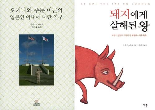 [신간] 오키나와 주둔 미군의 일본인 아내에 대한 연구