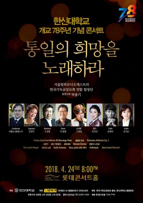 한신대, '통일의 희망을 노래하라' 기념콘서트