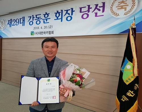 대한하키협회 신임 회장에 강동훈 로그인렌트카 대표