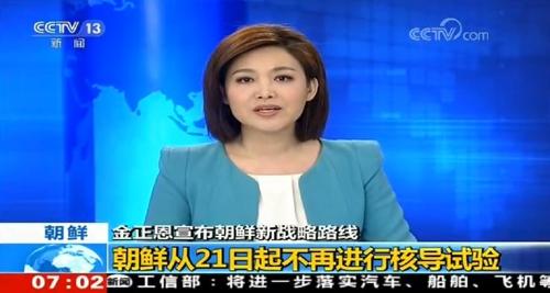 """中매체들, 北 '핵·미사일 실험중단' 신속보도…""""정치적 대사건"""""""
