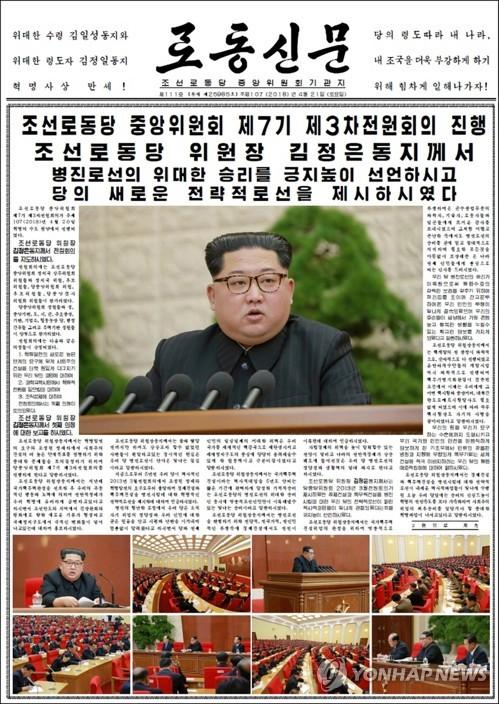 재계, 北 '경제총력 노선' 선언에 경협·교류 기대감 '솔솔'