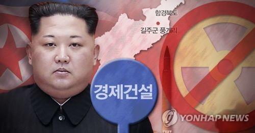 북 '핵실험장 폐기' 소식에 접경지 주민 '환영'