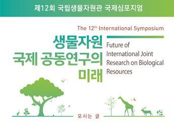 8개 자원부국 전문가 한자리에…내일 생물자원 국제심포지엄