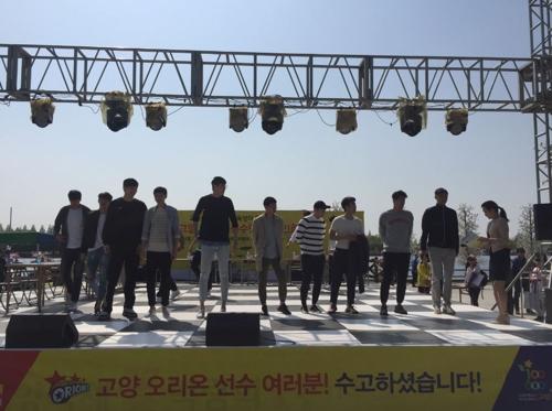 고양 오리온 농구단, 국제꽃박람회장서 팬 사인회