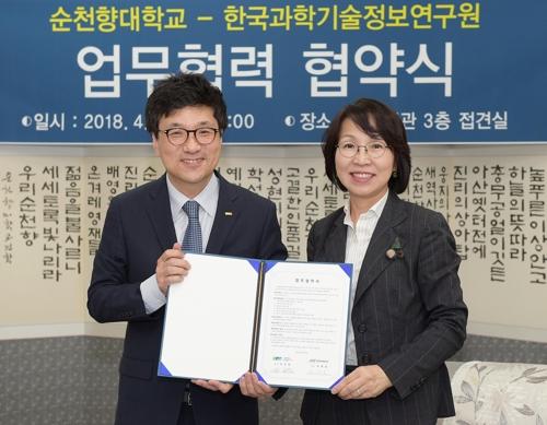 [충남소식] 순천향대-한국과학기술정보연구원 정보보안 연구 MOU