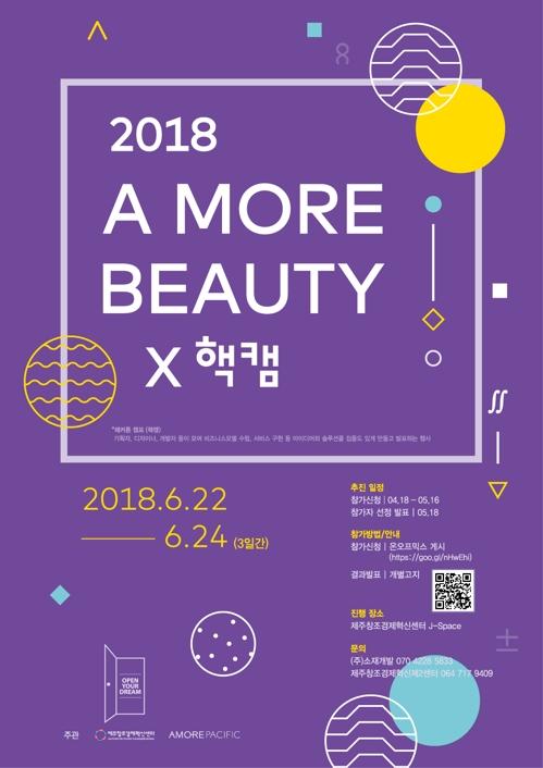 제주창조센터, '2018 어모어뷰티X핵캠' 참가자 모집