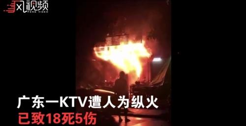 중국 광둥성 술집서 방화 추정 화재로 18명 사망