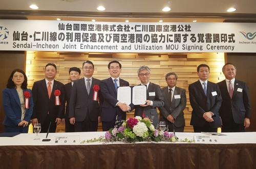 [게시판] 인천공항, 센다이공항과 상품개발·마케팅 업무협약