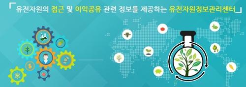나고야의정서 공동대응한다…바이오산업 협의회 발족