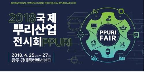 '4차산업 뿌리기술 한 자리에'…광주 DJ센터서 전시회
