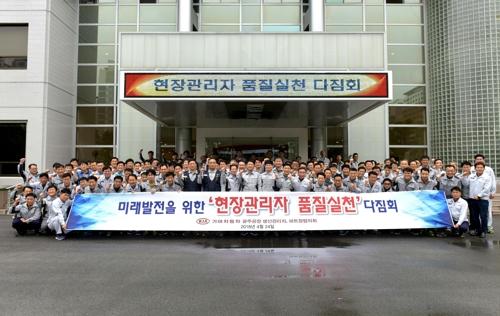[광주소식] 기아차 광주공장, 품질실천 다짐대회