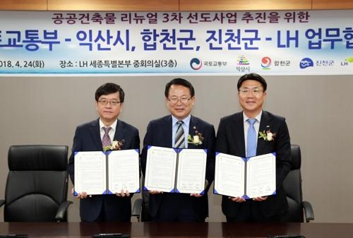익산시 신청사 건립 속도…국토부·LH와 추진 협약