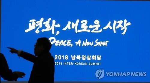 지상파 3사, 남북정상회담 특집 편성(종합)