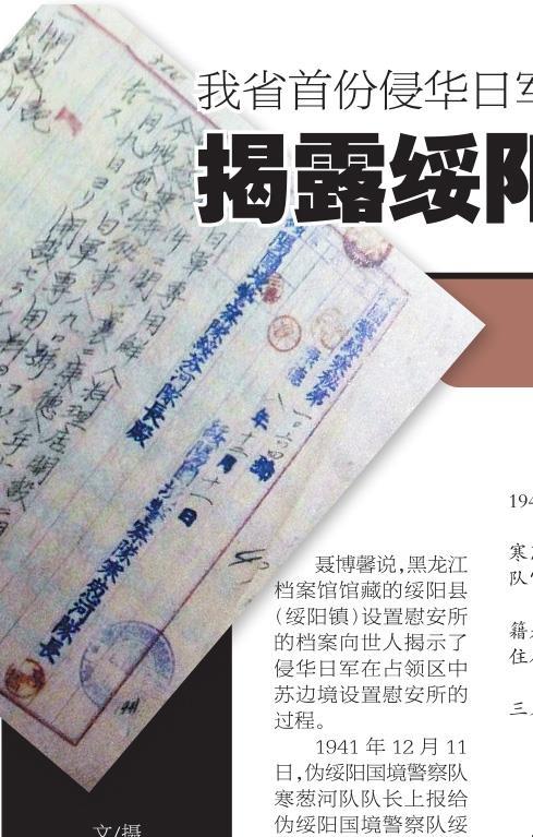 중국 헤이룽장성, 일제 위안소 설립과정 기술자료 공개