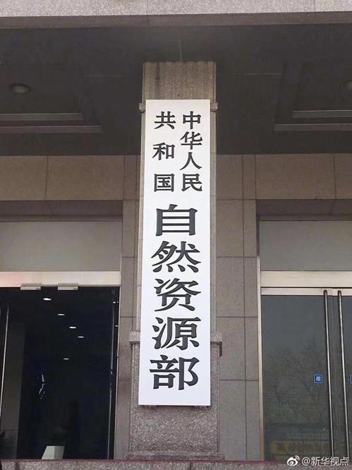 중국, 광물자원 정보 등 '옛 기밀' 지리정보 수만건 공개