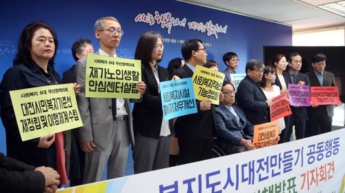 """대전시민사회단체 """"6대 복지정책 공약 제안합니다"""""""