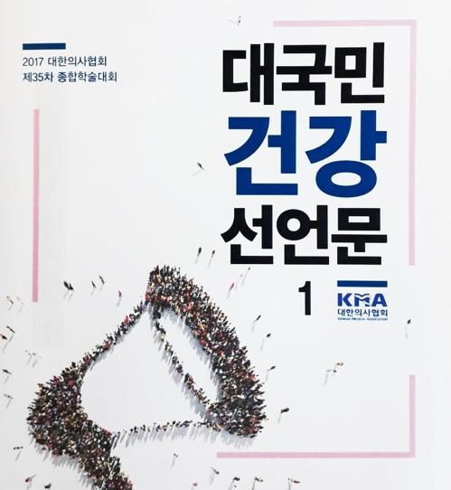 의협, 시각장애인용 '대국민건강선언문' 점자책 출간