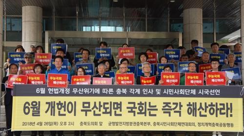 """충북 시민단체 """"국회 6월 개헌 국민과 약속 지켜야"""""""
