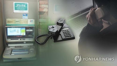 """""""반갑다 친구야"""" 밴드서 동창 행세 4천만원 가로챈 30대 구속"""