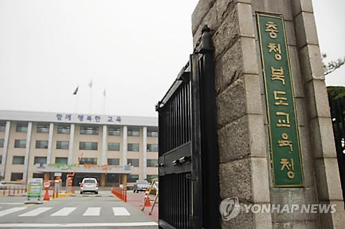 충북교육청 올해 교육전문 직원 58명 선발