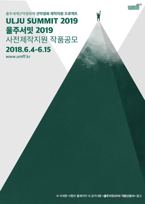 울주세계산악영화제 제작 지원 '울주서밋 2019' 작품 공모