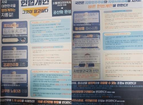 양산에 '정부 개헌안 반대' 유인물 나돌아…경찰 수사