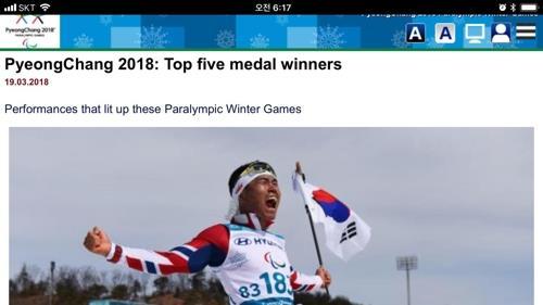El primer medallista de oro surcoreano en unos JJ. PP. invernales es escogido entre los 5 galardonados destacables por el CPI