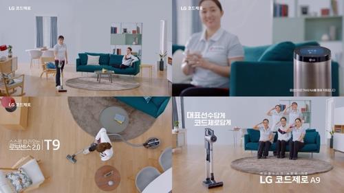 El anuncio de LG con el equipo nacional de 'curling' supera los 5 millones de visualizaciones en YouTube