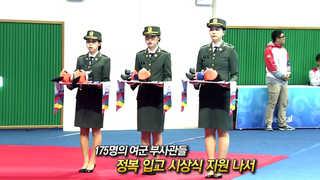 [영상구성] 군인체육대회 숨인 공신 서포터스 활약