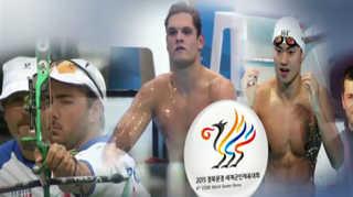 세계군인체육대회 개막 7일째…한국 선수단 메달 소식은?