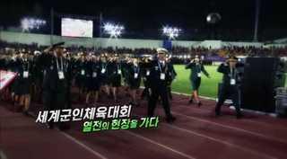 [미니다큐] 오늘 - 제97화 : 세계군인체육대회 열전..