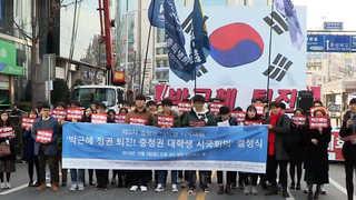 """대전도 3주째 대규모 집회…주최측 """"4만명 예상"""""""