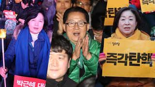 청와대, 100m 앞 촛불 주시…야3당 '탄핵 압박'
