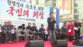 """""""마녀사냥 중단하라"""" 보수단체 맞불집회…충돌 없어"""