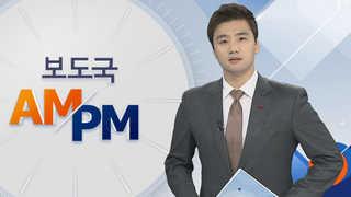 [AM-PM] 최순실 국정농단 의혹사건 국정조사특위 전체회의 外