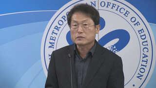 서울시교육청, 정유라 고교 졸업취소 결정 <현장연결>