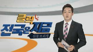 [클릭! 전국은 지금] 총장 '임명 로비' 해명 부산대는 술렁 外