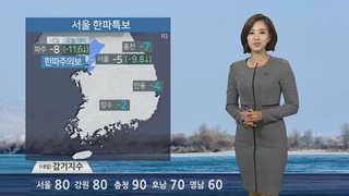 [날씨] 내일 전국 맑고, 아침 영하권 추위…미세먼지 점차 해소