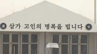 세월호 분향소 현수막 훼손 40대 영장 방침