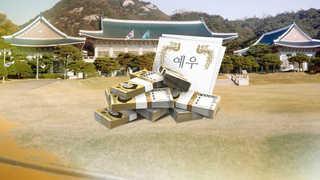 내년 전직대통령 예우 예산 19억원…탄핵되면 자격 박탈
